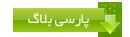 """قالب های وبلاگ """"امام علی و عید غدیر خم"""""""