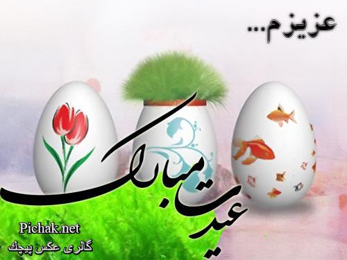 عیدی وباران اسفند 1395 کارت پستال های تبریک عید نوروز (سری دوم)